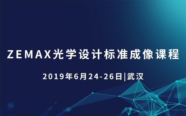 ZEMAX光学设计标准成像课程2019(6月武汉班)