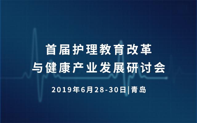 首届护理教育改革与健康产业发展研讨会2019(青岛)