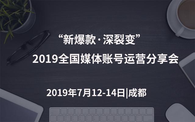 """""""新爆款·深裂变""""2019全国媒体账号运营分享会(成都)"""