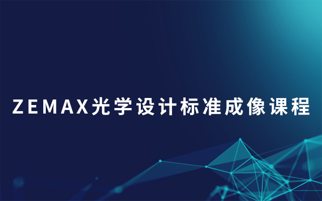 ZEMAX光学设计标准成像课程2019(11月杭州班)
