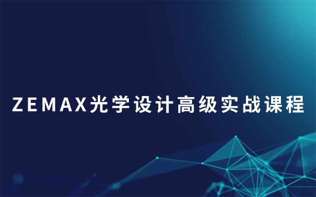 ZEMAX光学设计高级实战课程2019(9月深圳班)