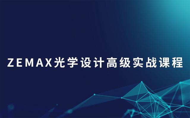 ZEMAX光學設計高級實戰課程2019(12月南京班)
