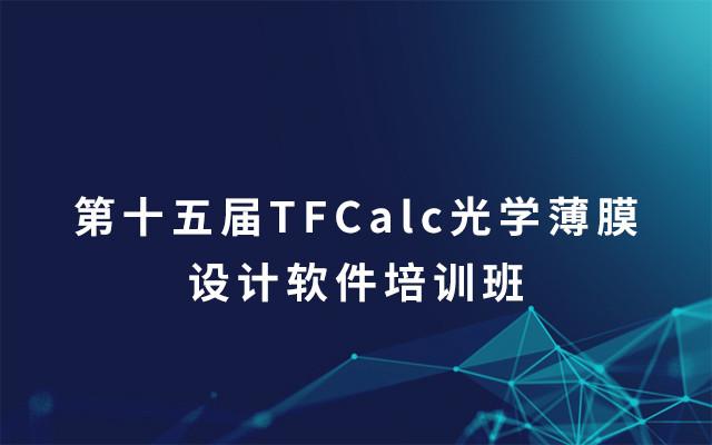 第十五届TFCalc光学薄膜设计软件培训班2019(12月南京班)