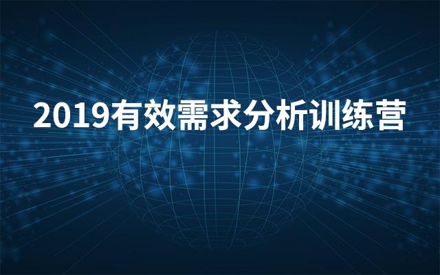2019有效需求分析訓練營(12月北京班)