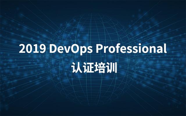 2019DevOps Professional 认证培训(6月北京班)
