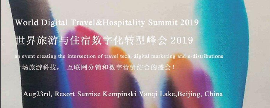 2019世界旅游与住宿行业数字化峰会