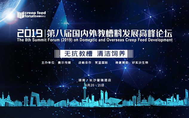 2019第八届国内外教槽料发展高峰论坛(长沙)