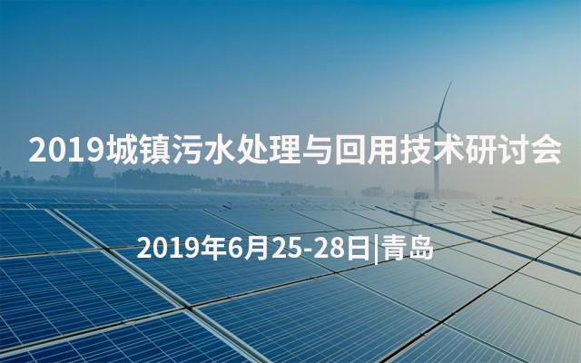 2019城镇污水处理与回用技术研讨会(青岛)