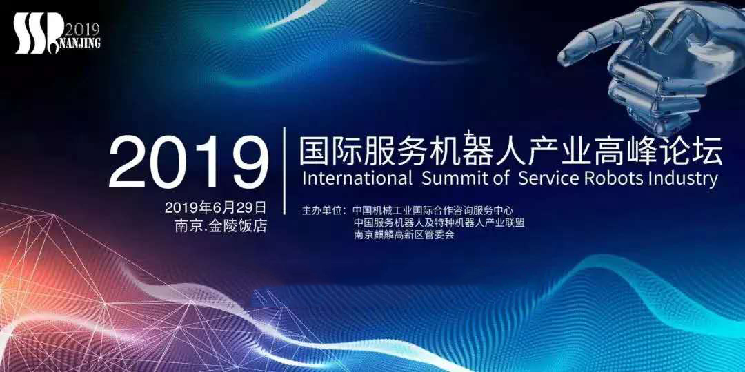 2019第五届国际服务机器人产业高峰论坛(南京)