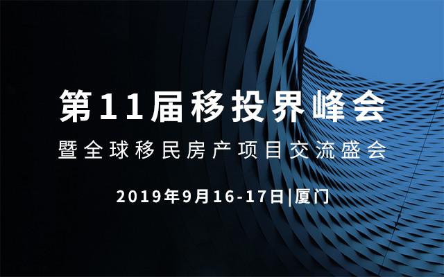 2019第11届移投界峰会暨全球移民房产项目交流盛会(厦门)