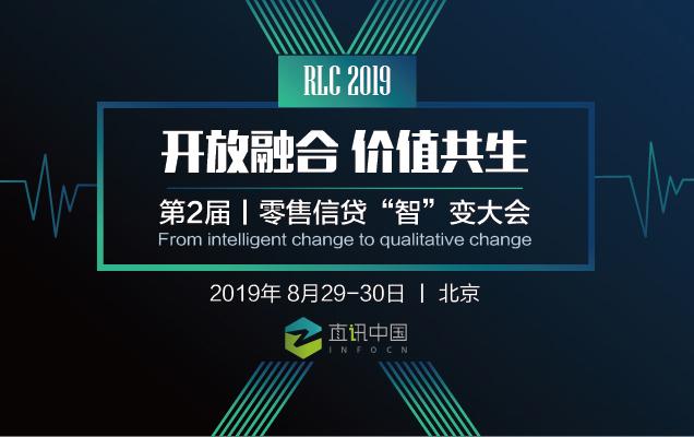 """2019第二届零售信贷""""智""""变大会(北京)"""