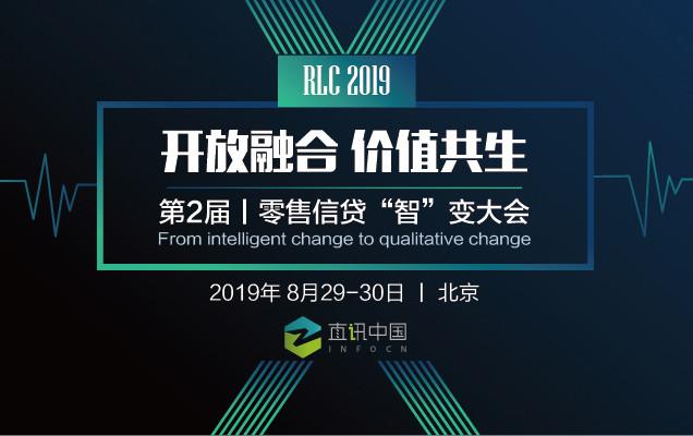 """2019第二届零售信贷""""智•质""""变大会(北京)"""