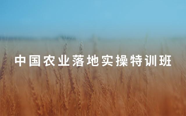 2019中国农业落地实操特训班(7月北京班)