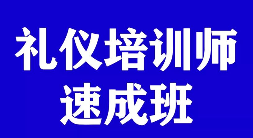 ACI国际注册高级礼仪培训师双认证班2019(6月中山班)