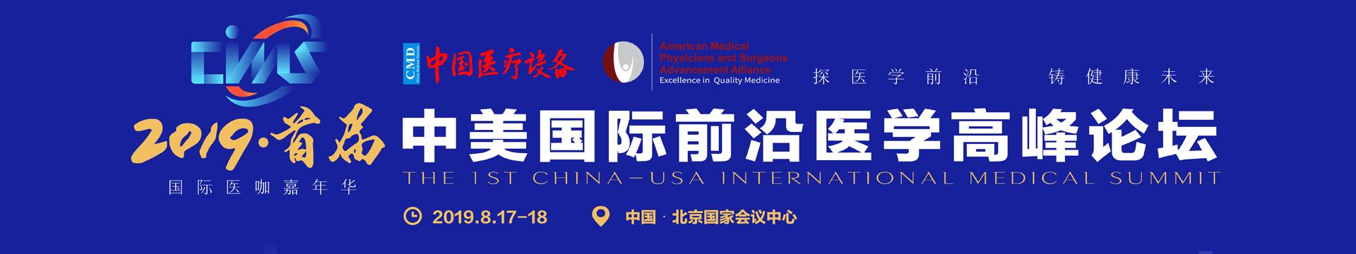 2019首届中美国际前沿医学高峰论坛(CIMS北京)
