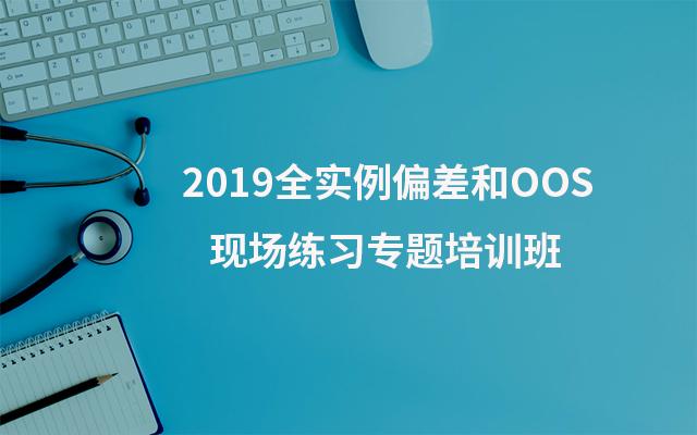 2019全实例偏差和OOS现场练习专题培训班(7月济南班)