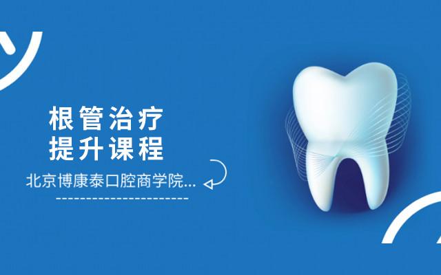 2019根管治疗提升课程(6月北京班)