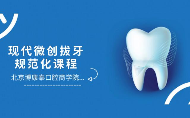 2019现代微创拔牙规范化课程(7月北京班)
