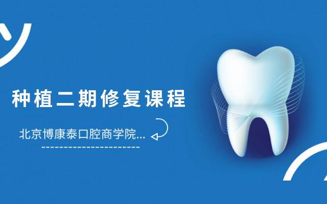 2019种植二期修复课程(7月北京班)