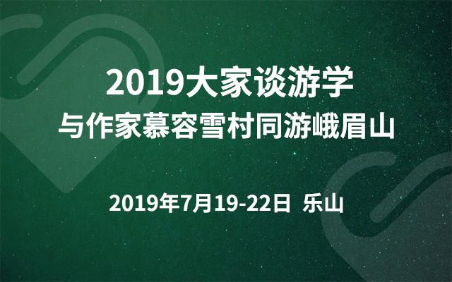 2019大家谈游学|与作家慕容雪村同游峨眉山(乐山)