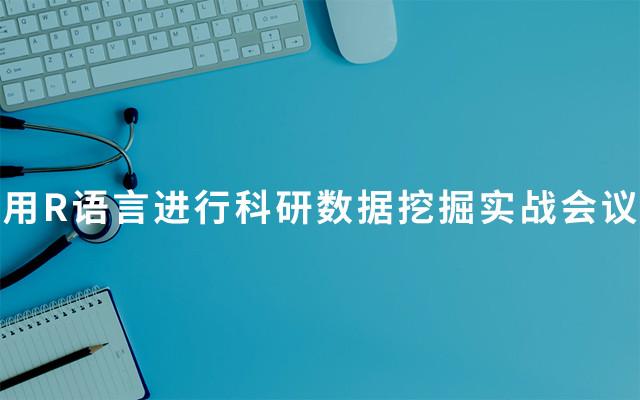 2019用R语言进行科研数据挖掘实战会议(7月上海班)