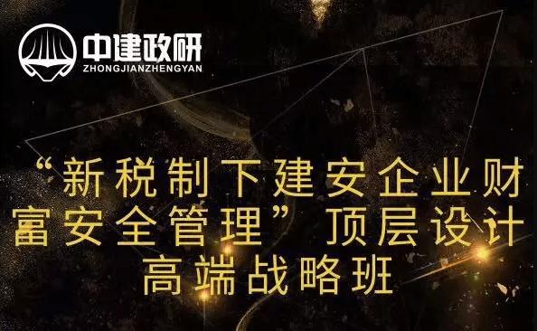 2019新税制下建安企业财富安全管理(6月北京班)