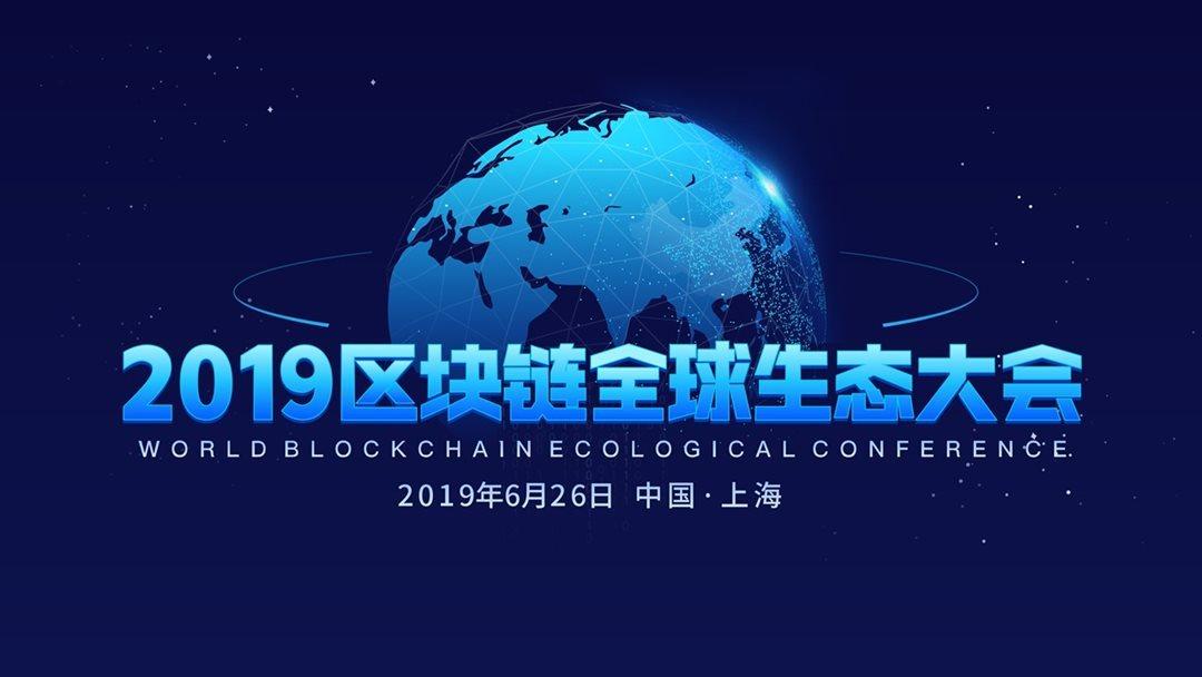 2019区块链全球生态大会(上海)