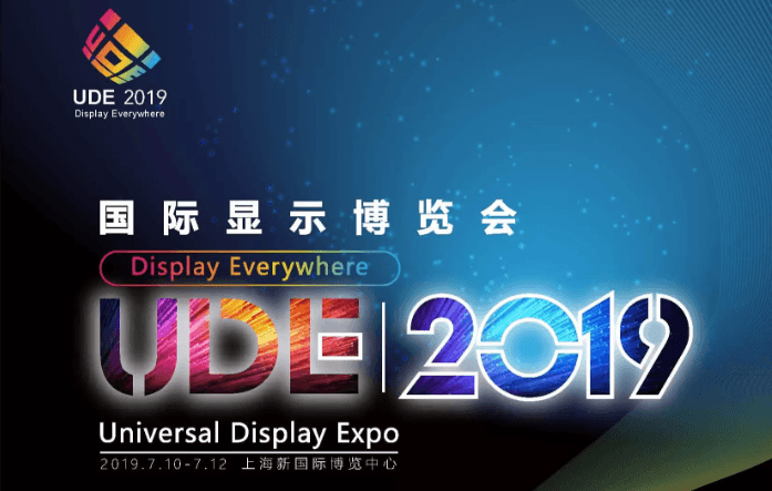 2019 中国激光显示应用峰会