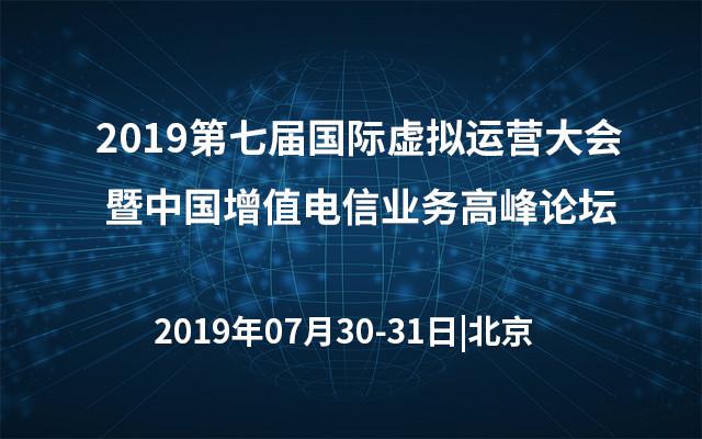 2019第七届世界虚拟运营大会暨我国增值电信业务高峰论坛(北京)