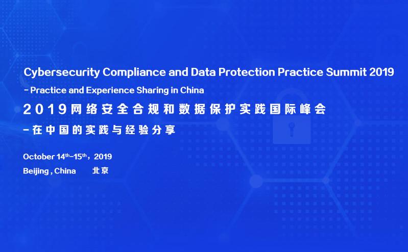 2019网络安全合规和数据保护实践国际峰会(北京)