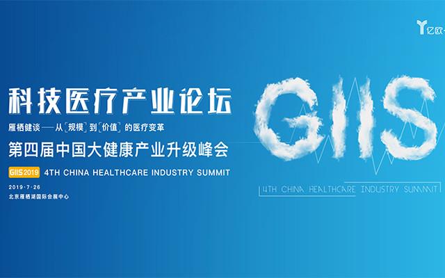 雁栖健谈 GIIS 2019科技医疗产业论坛(北京)