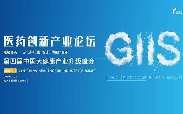 雁栖健谈 GIIS 2019医药创新产业论坛(北京)