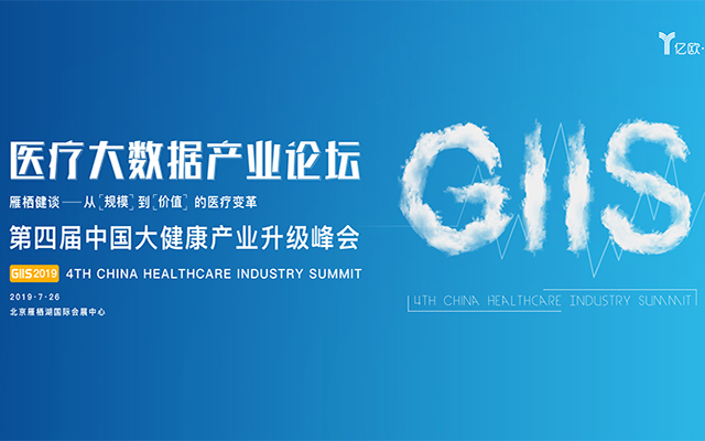 雁栖健谈 GIIS 2019医疗大数据产业论坛(北京)