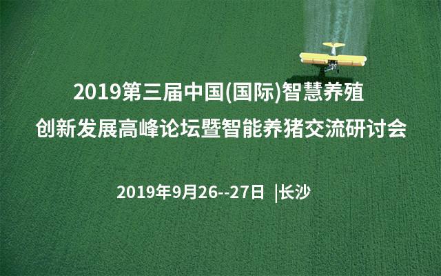 2019第三届中国(国际)智慧养殖创新发展高峰论坛暨智能养猪交流研讨会(长沙)