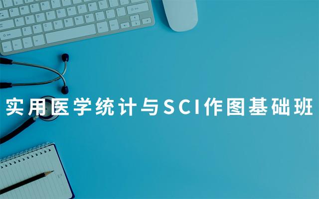 2019全国实用医学统计与SCI作图基础班(7月上海班)