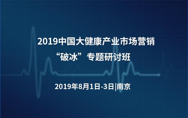 """2019中国大健康产业市场营销""""破冰""""专题研讨班(南京)"""