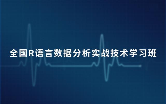 2019R语言数据分析实战技术学习班(7月上海班)