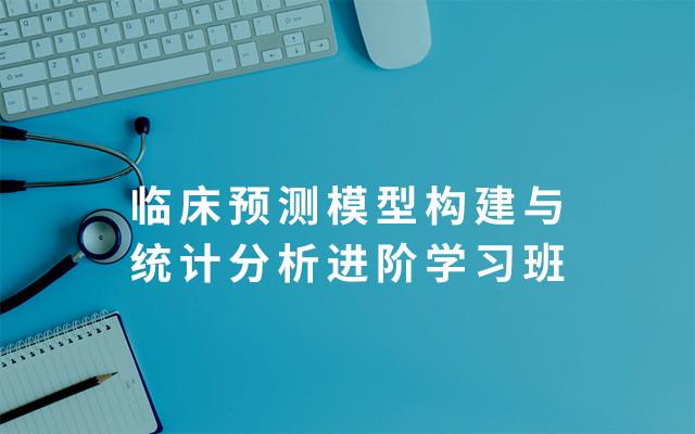 2019临床预测模型构建与统计分析进阶学习班(8月北京班)