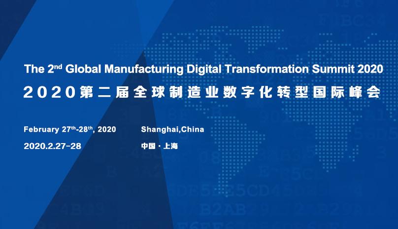 2020第二届全球制造业数字化转型国际峰会(上海)