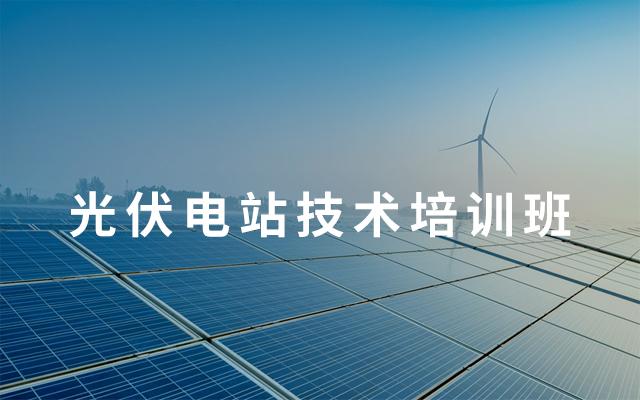 2019光伏电站技术培训班(6月济南班)