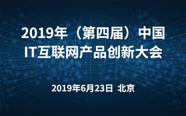 2019年(第四届)中国IT互联网产品创新大会(北京)