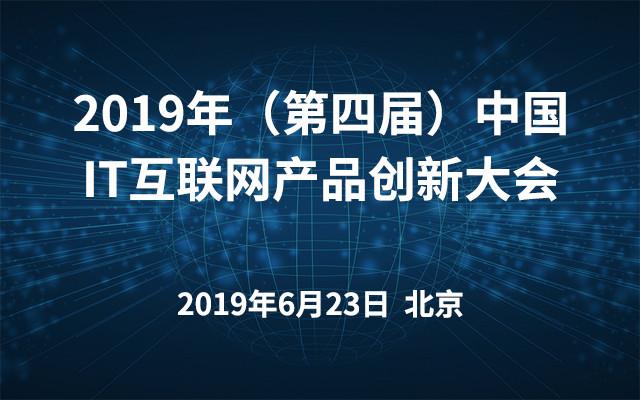 2019年(第四屆)中國IT互聯網產品創新大會(北京)