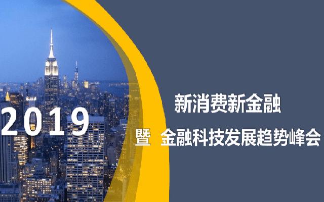 2019新消费新金融暨金融科技发展趋势峰会(?#26412;?></a>                                         </div>                                         <a target=