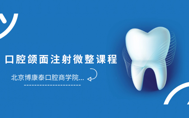 2019口腔颌面注射微整课程(7月北京班)