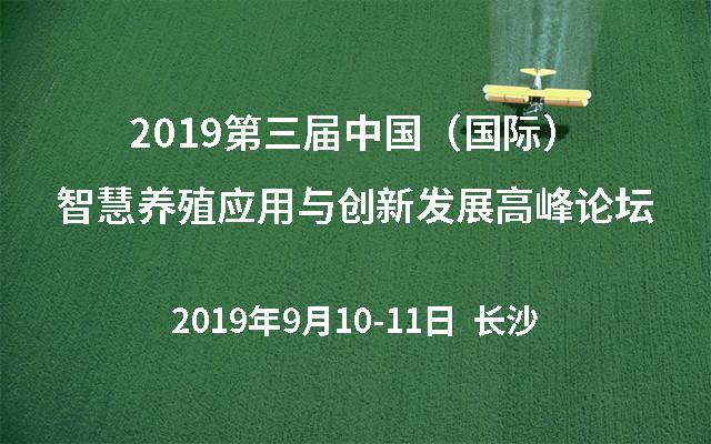 2019第三届我国(世界)才智饲养运用与立异开展高峰论坛(长沙)