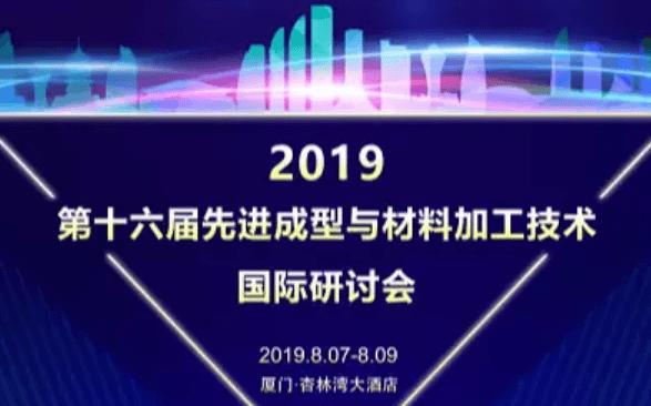 2019第十六届先进成型与材料加工技术国际研讨会(厦门)