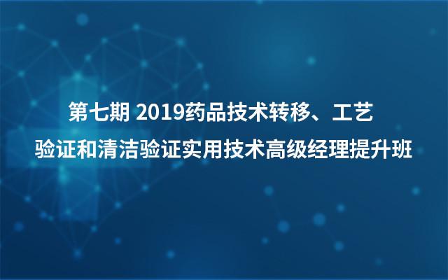第七期 2019药品技术转移、工艺验证和清洁验证实用技术高级经理提升班(7月南京班)