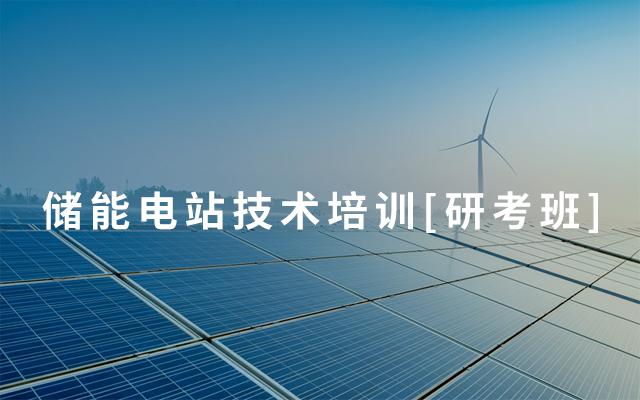 2019储能电站技术培训[研考班]-7月上海班