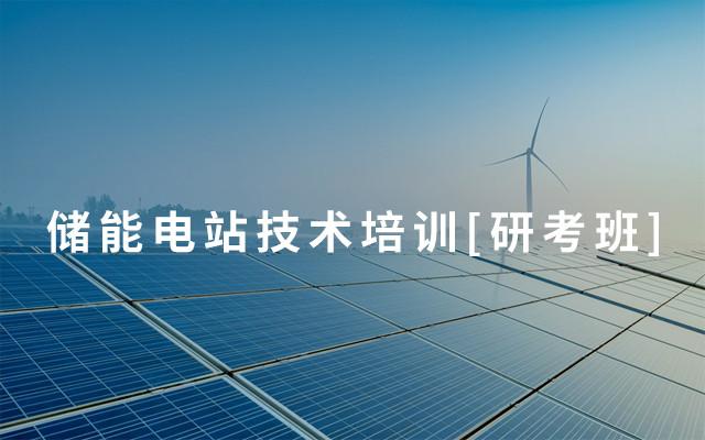 2019储能电站技术训练[研考班]-7月上海班