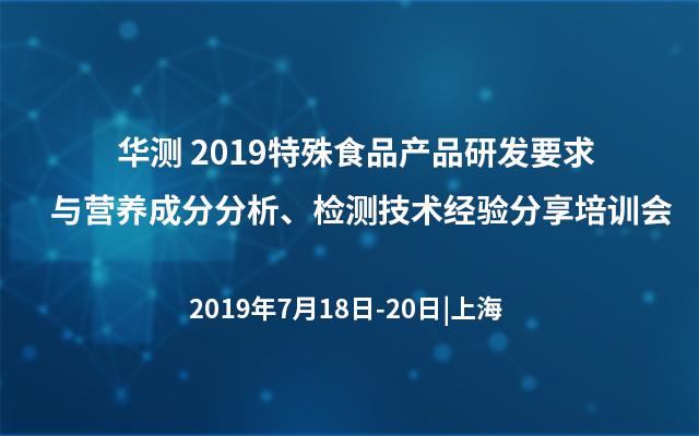 华测 2019特殊食品产品研发要求与营养成分分析、检测技术经验分享培训会(上海)